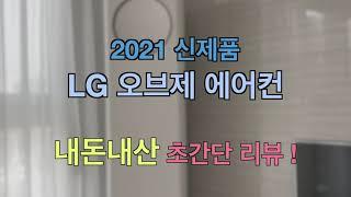 LG휘센 2021 타워 오브제 에어컨 | 디자인 기능 …