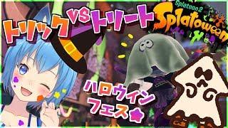 [LIVE] 【スプラトゥーン2】ハロウィンフェスを誰よりも楽しむ放送!!【宗谷いちか / あにまーれ】