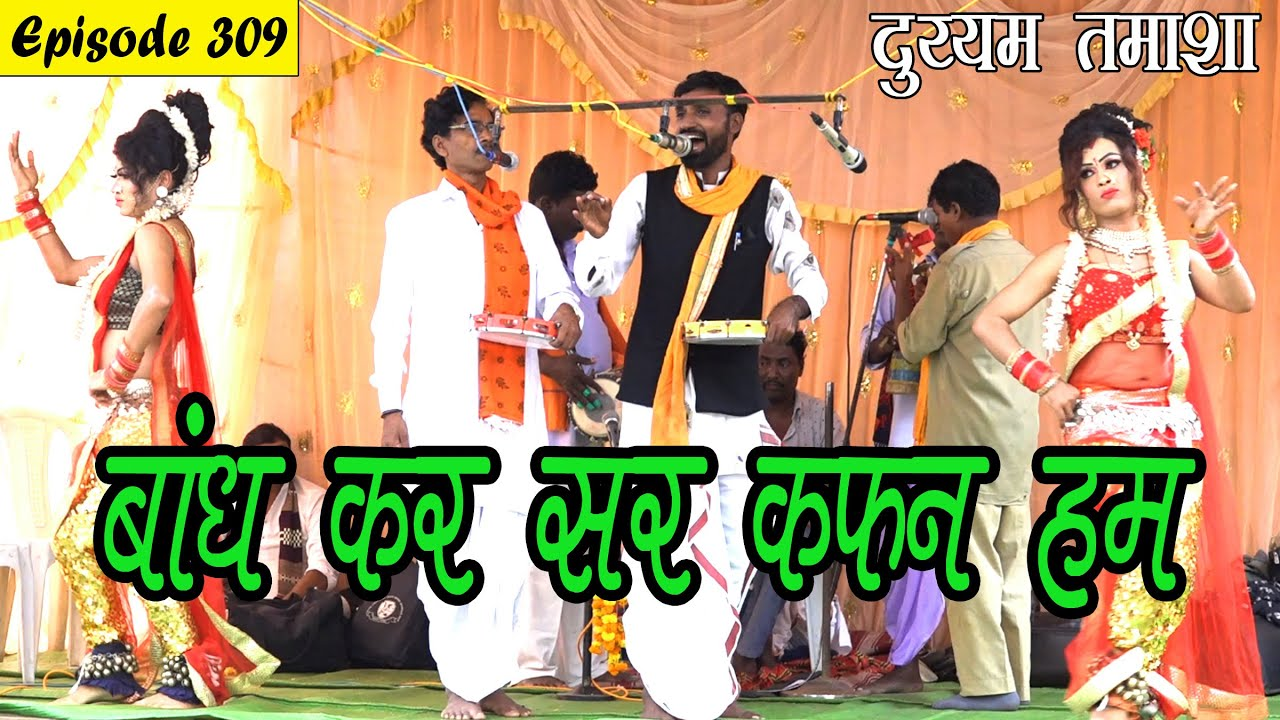 Bandh Kar Sar Kafan Ham Ran Me Khade   Episode-309   Aryan Shahir and Bantty Bubli   Stage perform