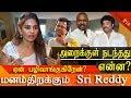#srireddy,#srireddyleaks, Sri Reddy Reveals On  Ar Murugadoss Srikanth Raghava L