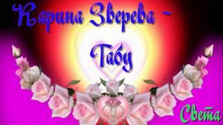 Карина Зверева - ТАБУ!  (18+)