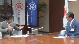 上田市政企画番組「トップ会談 上田市長×長野市長」