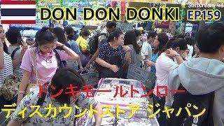 ドンドンドンキホーテ DON DON DONKI MALL THONGLOR Biggest Japanese Discount Store in Thailand | Softcream 48