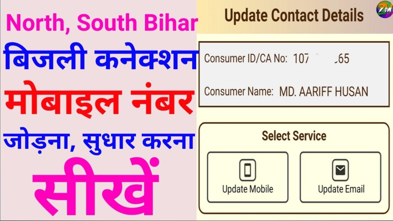 Bijli Bill me mobile no Jodhna , sudhar karna | NBPDCL | SBPDCL | Zeeshan Monitor