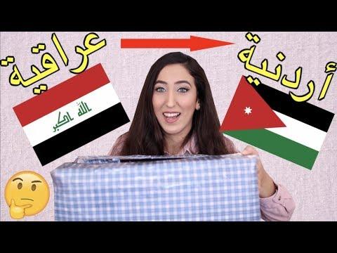 عراقية تتحول إلى أردنية - وصلني صندوق من الأردن تعالوا نشوف شنو بيه ؟؟! HIND DEER