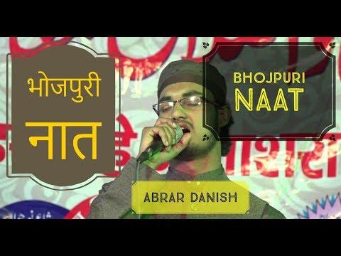 भोजपुरी नात  Bhojpuri Naat by Abrar Danish  Seeratun Nabi & Naatiya Mushaira 2018