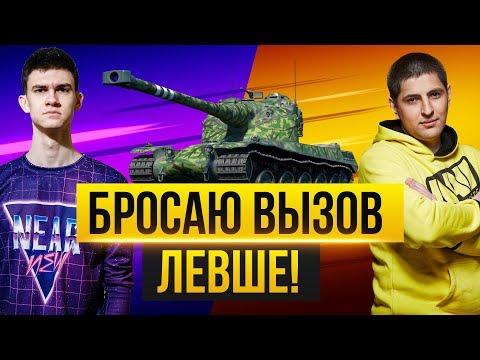 БРОСАЮ ВЫЗОВ LeBwa! ЛУЧШАЯ СЕРИЯ БОЕВ НА AMX 50B!