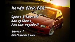 Honda Civic EG4, Сдать в утиль или ремонт?!Часть 1. (Repair of a body Honda Civic EG4)