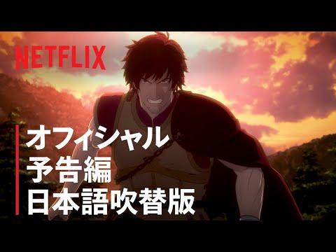 『ドラゴンズドグマ』日本語吹き替え版予告編 - Netflix