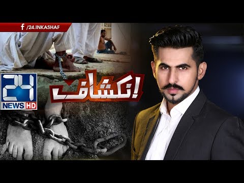 Inkshaf | Exclusive Show with SSU ( Sindh Special Security Unit ) | 1 July 2017