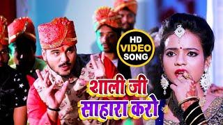 #VIDEO   #Arvind Akela Kallu   शाली जी साहारा करो   #Antra Singh   Bhojpuri Hit Video Song 2020