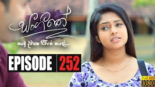 Sangeethe | Episode 252 28th January 2020 Thumbnail