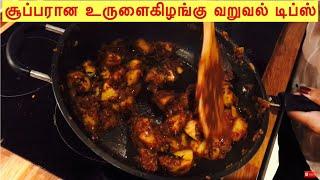 Tips for Tasty Potato Masala Fry / Urulaikizhangu Varuval