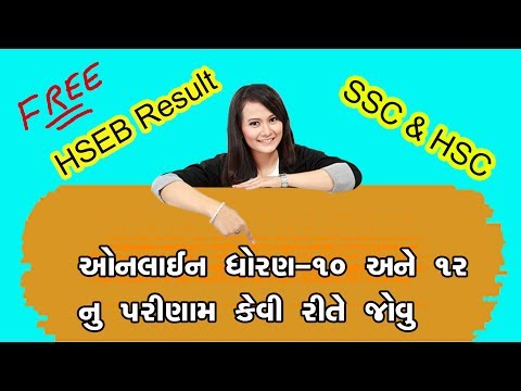 GSEB SSC & HSC Result 2017, Gujarat Board Class 10 Results 2017 Know