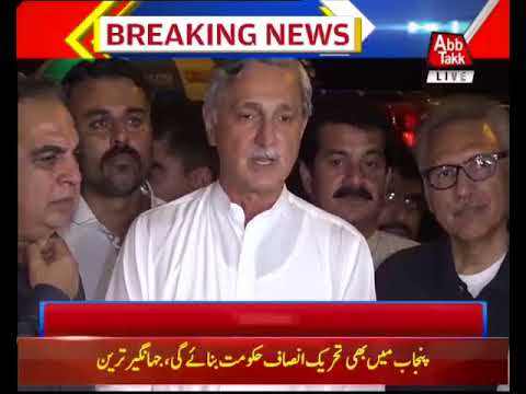 Jahangir Tareen Addressing Media in Karachi