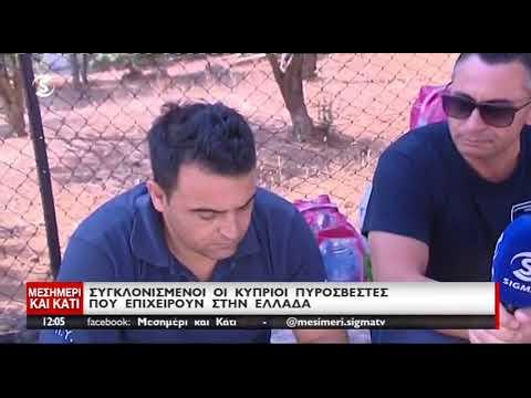Συγκλονισμένοι οι Κύπριοι πυροσβέστες απο την τραγωδία στην Ελλάδα