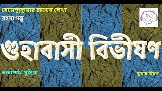 Kumar Bimal |Hemendra Kumar Roy| Guhabashi Bibhishan| suspense mysteries| bengali audio story