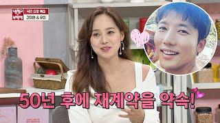 유진(Eu Gene)♡기태영(Ki Tae-young)의 현실적인 사랑, 50년 후에 재계약 약속♡ 냉장고를 부탁해 249회