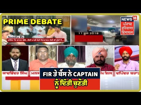 Prime Debate: Simranjit Bains ਤੇ DC Gurdaspur ਦੀ ਨੋਕ -ਝੋਕ ਨੇ ਫੜਿਆ ਤੂਲ | Punjab Latest News