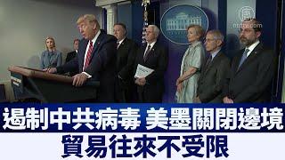 遏制中共病毒 美墨關閉邊境 貿易往來不受限|新唐人亞太電視|20200322
