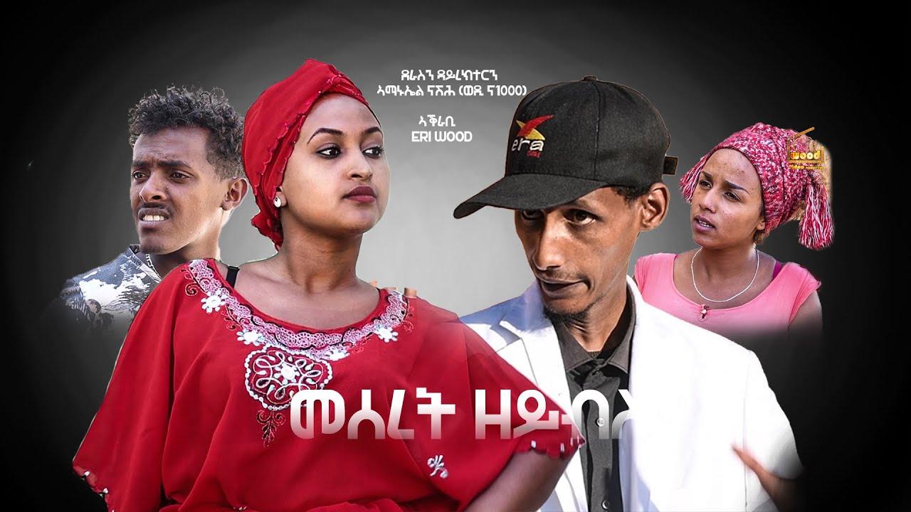 Download Royal Habesha - መሰረት ዘይብላ New Eritrean Comedy 2021