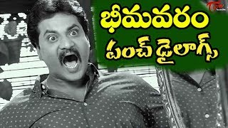 Sunil Punch Dialogues Back To Back || Comedy Scenes || TeluguOne