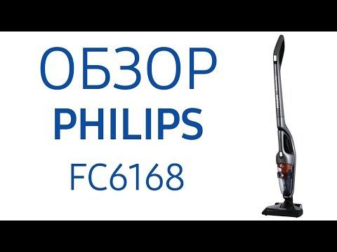 Пылесос Philips PowerPro Duo FC6168 (FC6168/01)