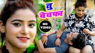 इस साल का सबसे दर्द भरा गीत - तू बेवफा - Tu Bewafa - Rohan Singh - Bhojpuri Hit Song Video 2018