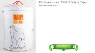 Шерстяное одеяло, 200х210 Daily by Togas от производителя(http://1yt.ru/odeyala/2635485.php Шерстяное одеяло, 200х210 +++++++++++++++++ Как выбрать постельное бельё? ++++++++++++++++++ Еще во ..., 2016-12-16T10:36:41.000Z)
