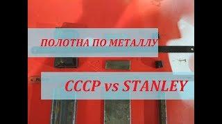 STANLEY vs CCCP. СРАВНЕНИЕ И ОБЗОР ПОЛОТЕН ПО МЕТАЛЛУ.