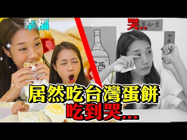 搬家前的最後一次吃播!居然吃台灣蛋餅吃到哭...|韓勾ㄟ金針菇 찐쩐꾸