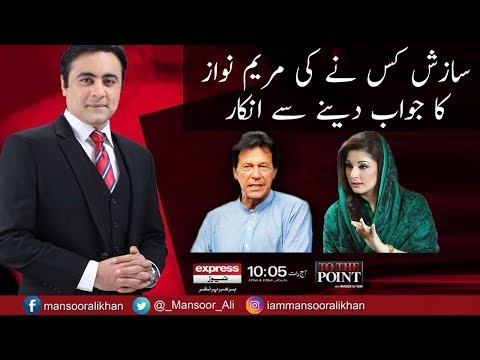 To The Point 8 September 2017 - Express News
