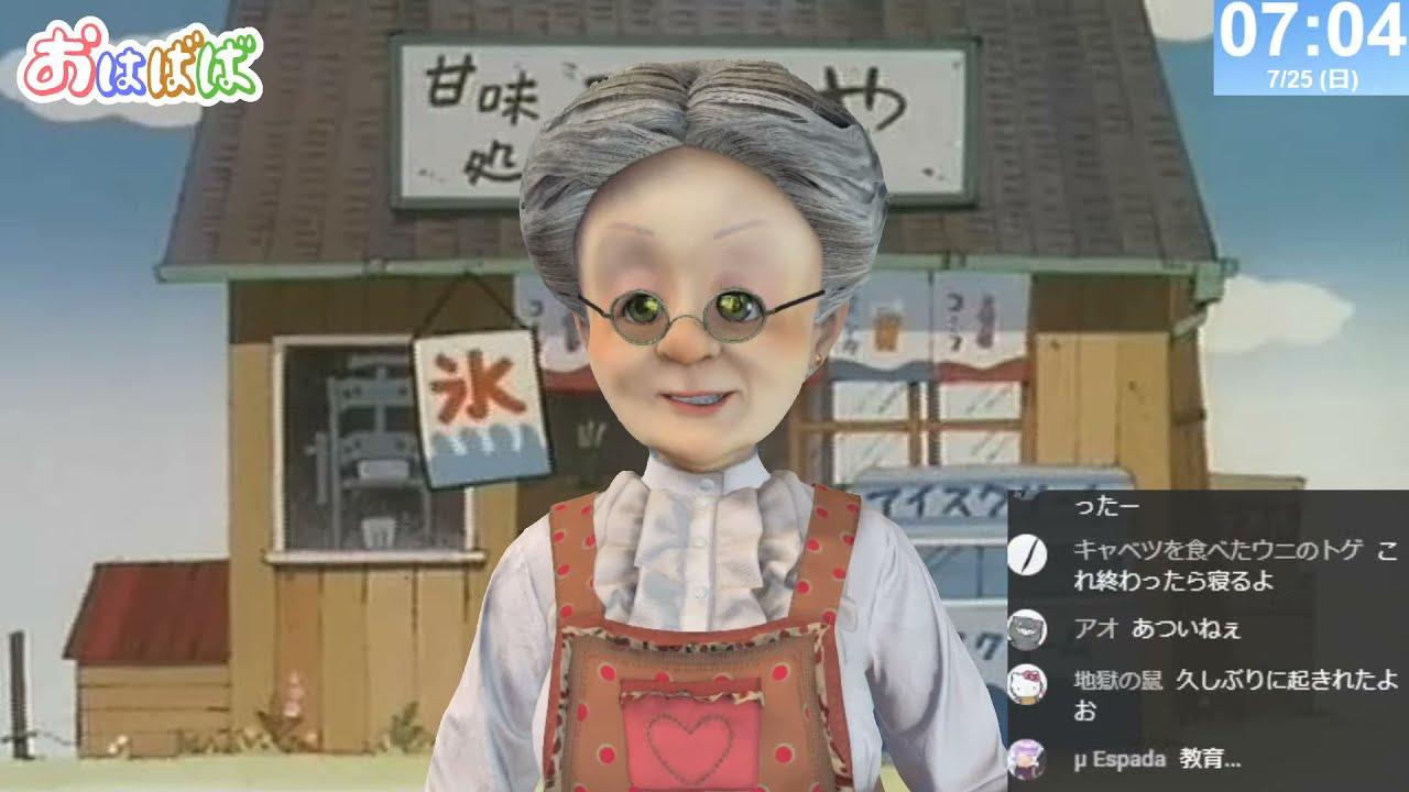 【かき氷をやろう】おはようバーチャルおばあちゃん【2021年7月25日号】