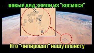 Кто 'чипировал' нашу планету: новый вид земли из 'космоса' (Л.Д.О. 193 часть.)