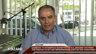 Ο Γ. Αδαμίδης για την υποψηφιότητα Κασαπίδη