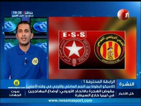 نشرة الأخبار الرياضية الساعة 19:30 ليوم الجمعة 24 نوفمبر 2017