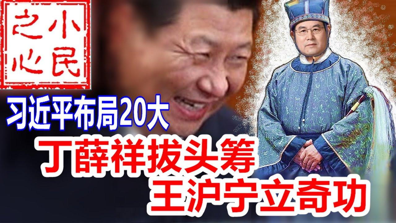 习近平布局20大:丁薛祥拔头筹 王沪宁立奇功 2020.11.29.685