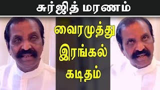 Vairamuthu wrote condolence poem for baby Sujith