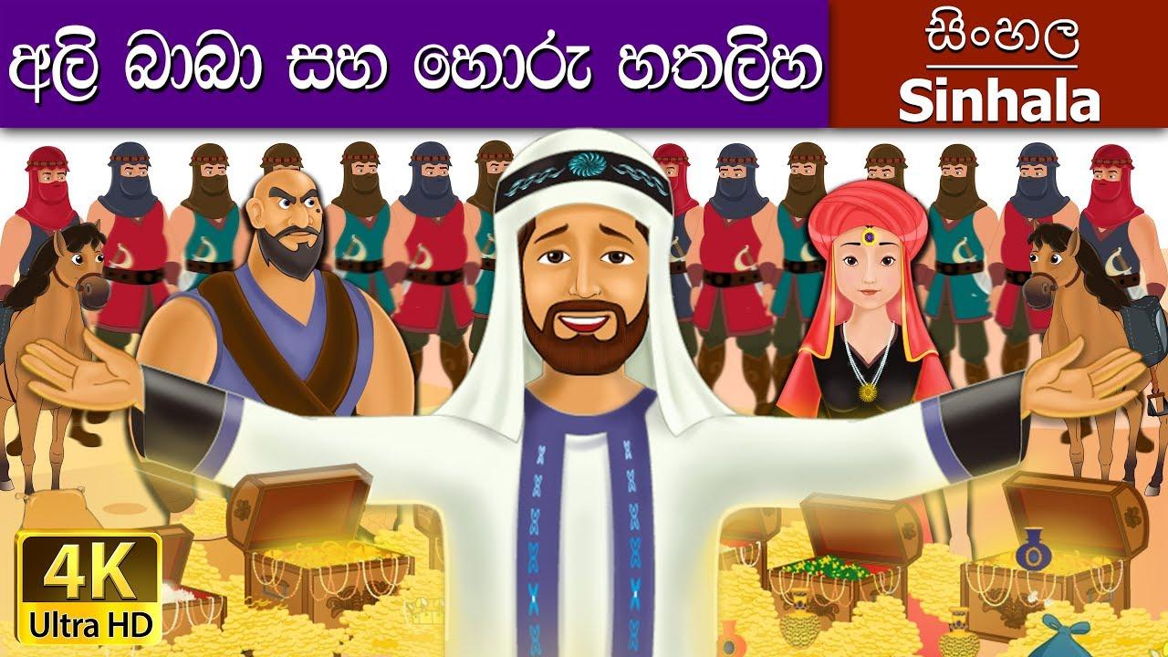 Download Alibaba and 40 Thieves in Sinhala | Sinhala Cartoon | Sinhala Fairy Tales
