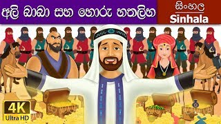 Alibaba And 40 Thieves In Sinhalese  Sinhala Cartoon  Surangana Katha  Sinhala Fairy Tales