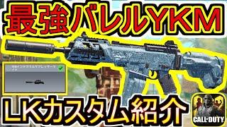 【CODモバイル】LK24おすすめ最強カスタム紹介!YKMのバレルがぶっ壊れ性能!のサムネイル