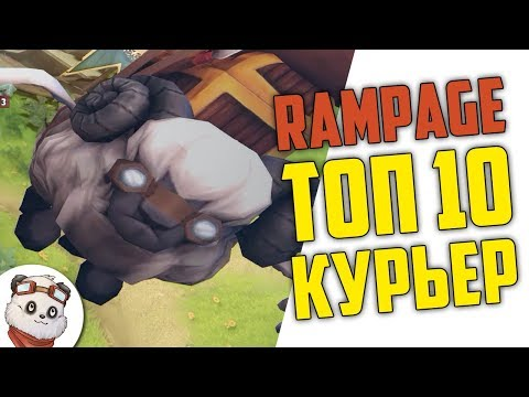 видео: ДОТА 2 rampage ТОП 10 - КУРЬЕР СДЕЛАЛ РЕМПЕЙДЖ