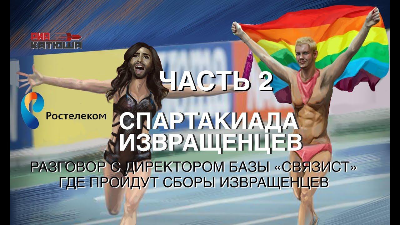 Игры русских геев фото 509-934
