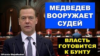 Правительство вооружает судей и снимает с них ответственность за его применение | Pravda GlazaRezhet