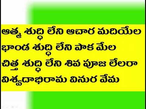 children poems  vemana telugu poems collection (10 poems) for kids