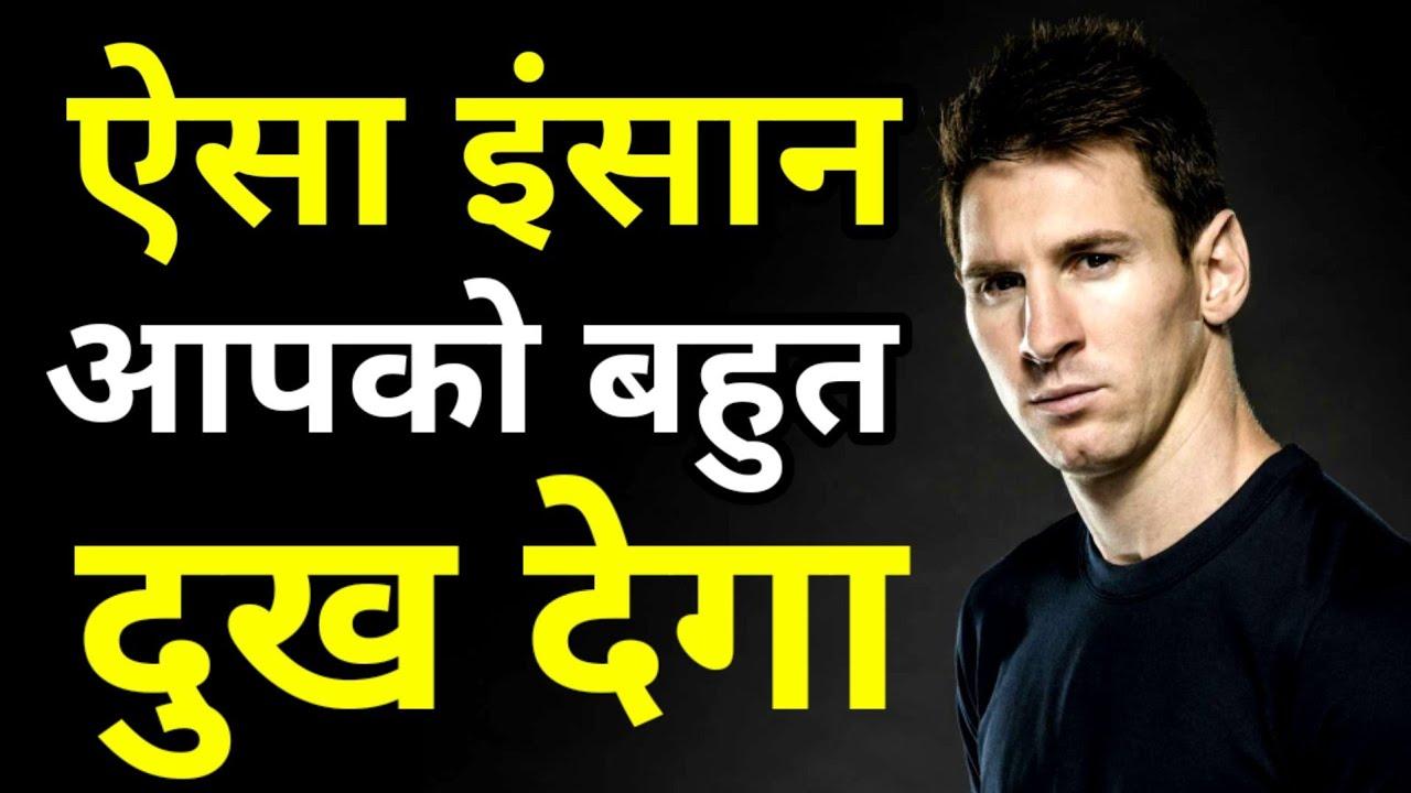 सावधान हो जाओ ऐसा इंसान आपको बहुत दुख देगा Best Motivational speech Hindi video New Life quotes