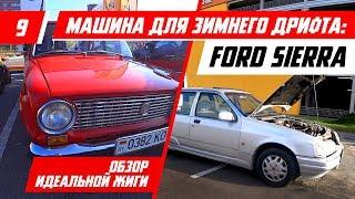 Покупка машины для зимнего дрифта: Ford Sierra. Обзор идеальной жиги - Racingby влог эпизод 9