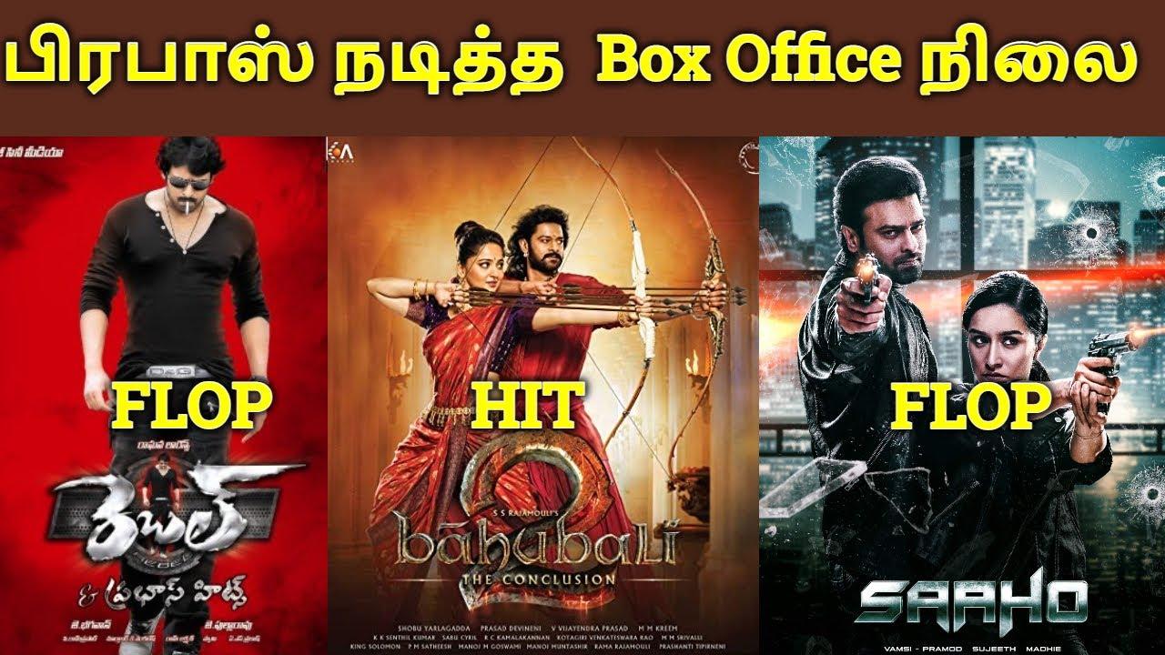 Prabhas Acted Movies Hit Or Flop List    தமிழ்