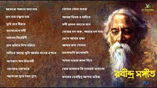 Best 20 Rabindra Sangeet Collection | সেরা ২০ টি রবীন্দ্রসংগীত | Rabindra Sangeet 2020