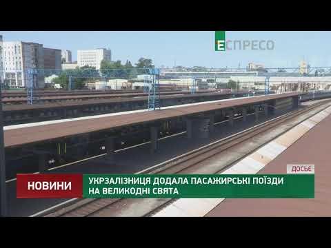 Укрзалізниця додала пасажирські поїзди на Великодні свята